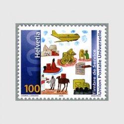 スイス 2005年公用切手UPU