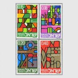 イスラエル 1972年アブストラクトアート4種