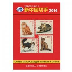 新中国切手カタログ2014