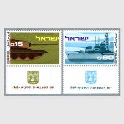 イスラエル 1969年独立記念日2種タブ付き