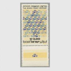 イスラエル 1981年Jewish Family Heritage