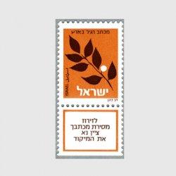 イスラエル 1982年オリーブタブ付き