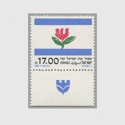 イスラエル 1982年ベアルシェバ切手展
