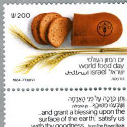 イスラエル 1984年世界食料データブ付き