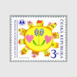 チェコ共和国 1995年SOS子供村25年