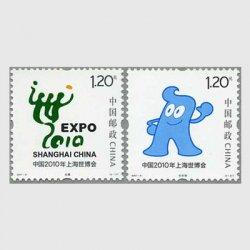 中国 2007年上海万博・エンブレムとマスコット2種