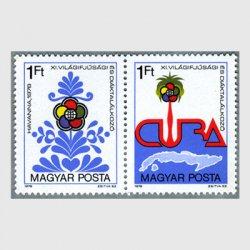 ハンガリー 1978年世界青年フェスティバル2連刷