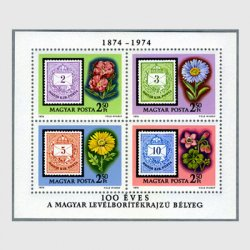 ハンガリー 1974年ハンガリー切手発行100年小型シート