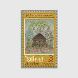タイ 2013年政府住宅銀行60年