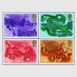 イギリス 1975年クリスマス切手4種