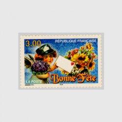 フランス 1998年聖バレンタインデー