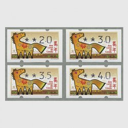 中国マカオ 2014年年賀「午」ラベル切手4種