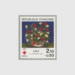 フランス 1984年赤十字切手