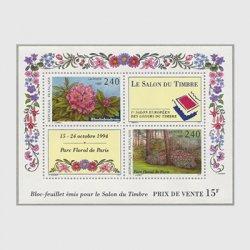 フランス 1993年郵趣サロン・小型シート