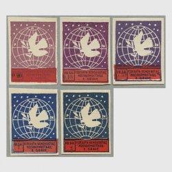 アルバニア 1946年国際女性会議5種