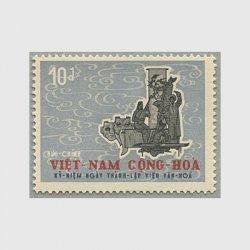 南ベトナム 1967年文化芸術