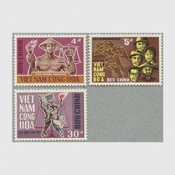 南ベトナム 1967年祝日3種 ※少難品