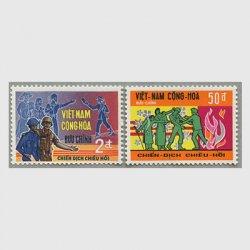 南ベトナム 1969年和平2種