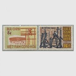 南ベトナム 1970年再建2種