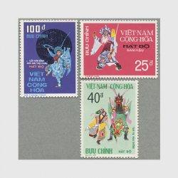 南ベトナム 1975年国立劇場3種