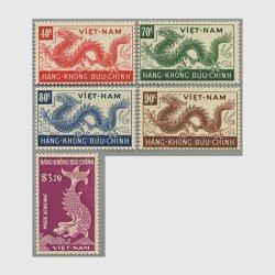 南ベトナム 1952年航空切手5種