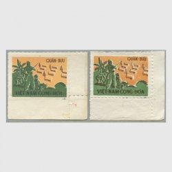 南ベトナム 1961年軍事切手2種