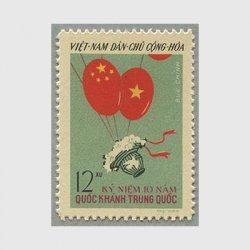 ベトナム 1959年中華人民共和国10年