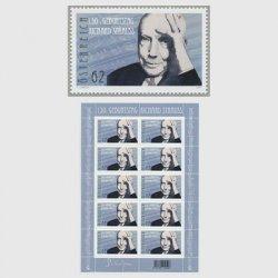 オーストリア 2014年リヒャルト・シュトラウス生誕150年