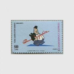 トルコ 1991年「Amcabey」