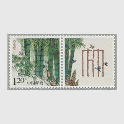 中国 2014年Pスタンプ「竹」
