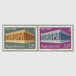 ユーゴスラビア 1969年ヨーロッパ切手2種