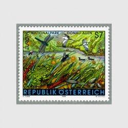 オーストリア 1999年ヨーロッパ切手ドナウアウェン国立公園