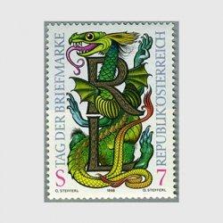オーストリア 1998年切手の日