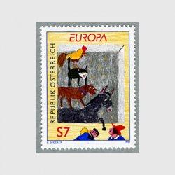 オーストリア 1997年ヨーロッパ切手「ブレーメンの音楽隊」