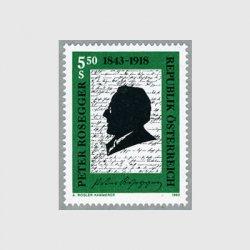 オーストリア 1993年ローゼッカー生誕150年