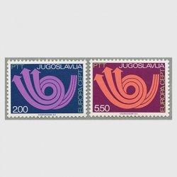 ユーゴスラビア 1973年ヨーロッパ切手2種