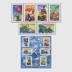 フランス 2005年著名人シリーズ(ジュール・ヴェルヌの不思議な旅)