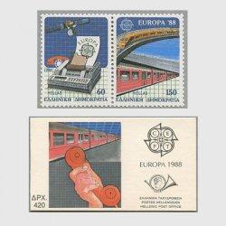 ギリシャ 1988年ヨーロッパ切手