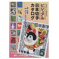 ビジュアル日本切手カタログ Vol.3年賀・グリーティング切手編