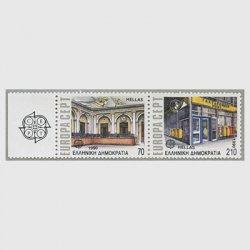 ギリシャ 1990年ヨーロッパ切手2種タブ付き