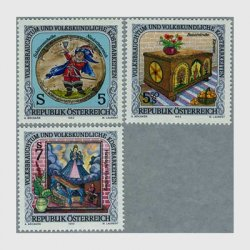 オーストリア 1992年慣習と民族的財宝3種