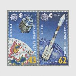 ブルガリア 1991年ヨーロッパ切手2種