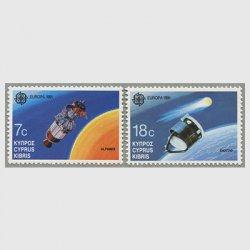 キプロス 1991年ヨーロッパ切手2種