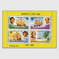 ルーマニア 1992年ヨーロッパ切手小型シート