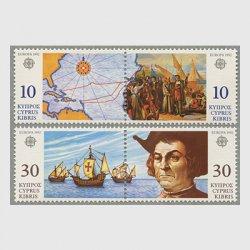 キプロス 1992年ヨーロッパ切手4種