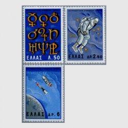 ギリシャ 1965年第16回宇宙会議3種