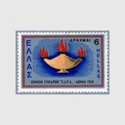 ギリシャ 1968年ランプ