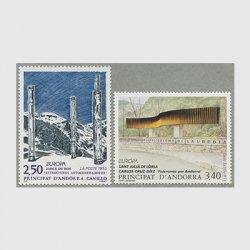 アンドラ(仏管轄) 1993年ヨーロッパ切手2種