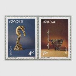 フェロー諸島 1993年ヨーロッパ切手2種