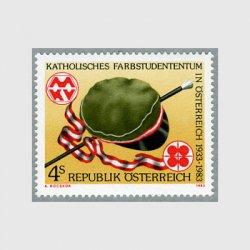 オーストリア 1983年カトリック学生協会50年